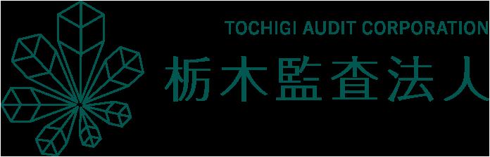 栃木監査法人